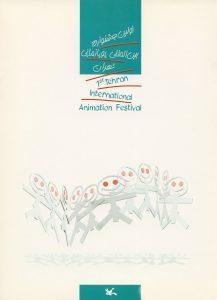 اولین دوره جشنواره بین المللی پویا نمایی تهران