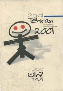 دومین دوره جشنواره بین المللی پویا نمایی تهران