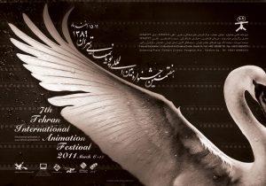 هفتمین دوره جشنواره بین المللی پویا نمایی تهران